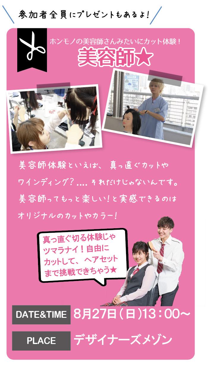 8月美容師サマセミメイン.jpg