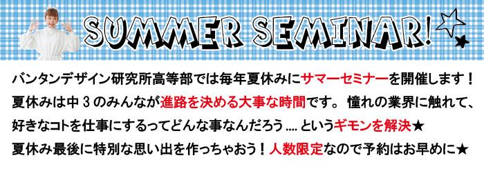 8月サマセミヘッダー.jpg