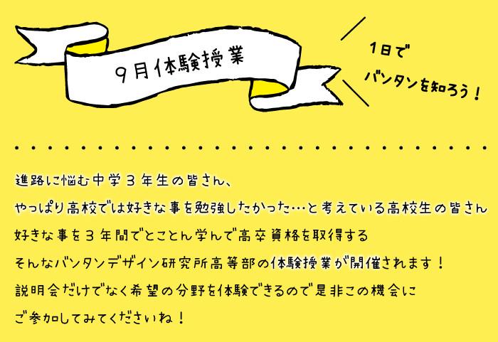9月イベントTOP.jpg
