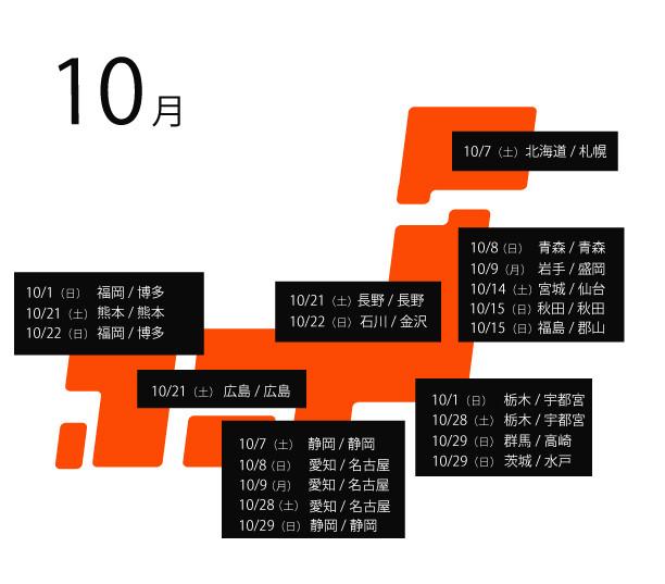 10chiku2017.jpg