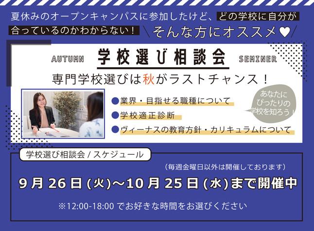 学校選び 9.10.jpg