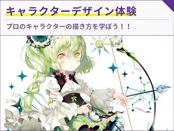 秋フェスアイコン各分野_CD.jpg