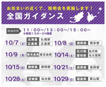 10月秋フェス中身-02.jpg