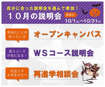10月秋フェス中身-03.jpg