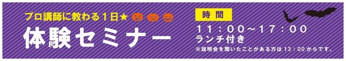 10月秋フェス中身-01-01.jpg
