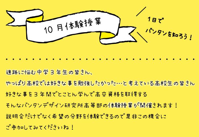 10月イベント中身.jpg