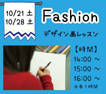 10月ファッション.jpg
