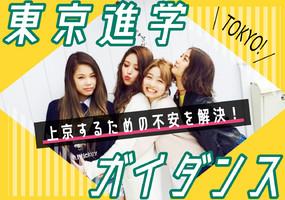 TOP東京進学ガイダンス.jpg