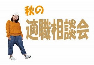 適職相談会.jpg