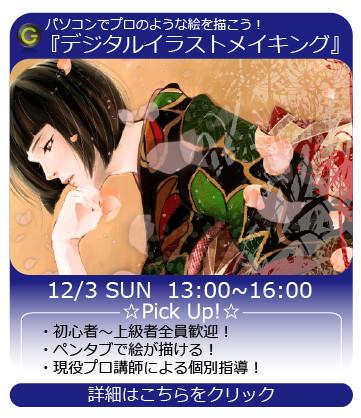 イベントサムネイル12月デジイラ.jpg