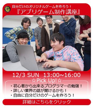 イベントサムネイル12月アプリ.jpg