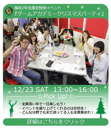 イベントサムネイル12月ガックス.jpg