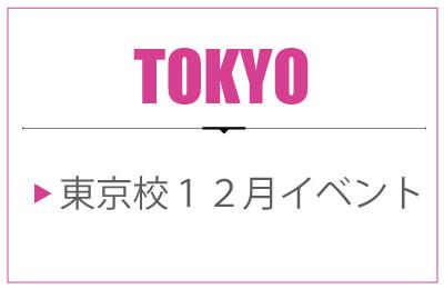 tokyo12.jpg