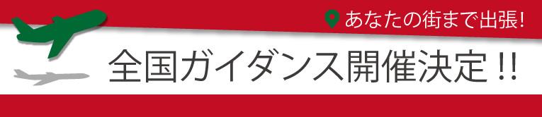2017.12月地区バナーyoko.jpg