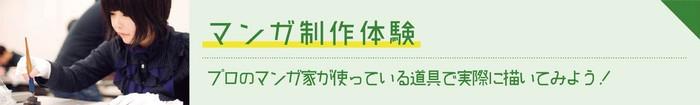 11月体験セミナー_MC.jpg