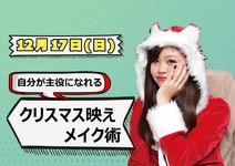 クリスマスメイク術.jpg