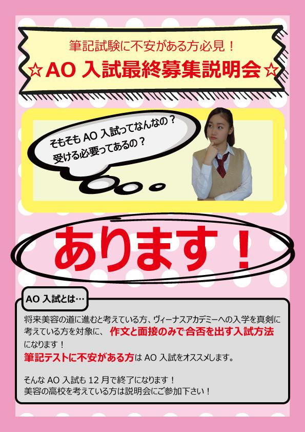 AO最終募集 中バナー.jpg