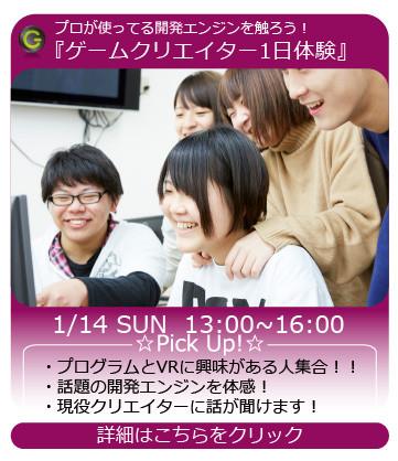 イベントサムネイル1月プログラム.jpg