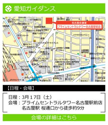 3月地区 愛知-02.jpg