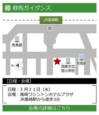 3月地区 高崎-08.jpg