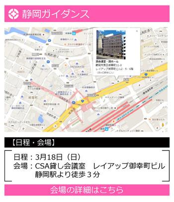 2018_3月地区 静岡-04.jpg