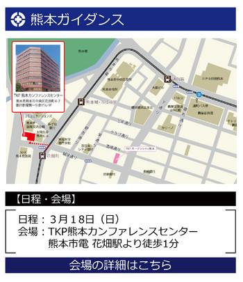 3月地区ー0318熊本(改)-04.jpg