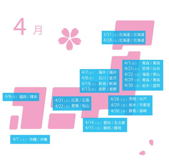 4chiku.jpg