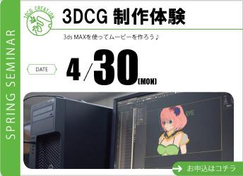 3.3DCG系.jpg