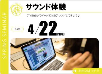 6.サウンド系.jpg