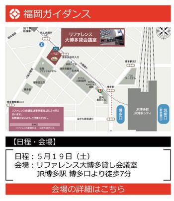 5月地区_福岡2.jpg