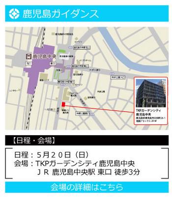 5月地区_鹿児島.jpg