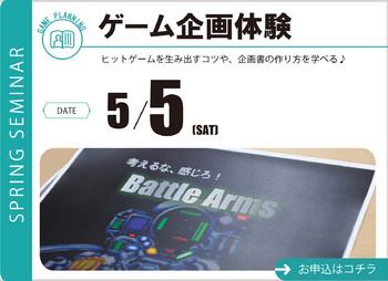 5月セミナーアイコン_GK.jpg