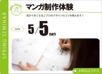 5月セミナーアイコン_MC.jpg
