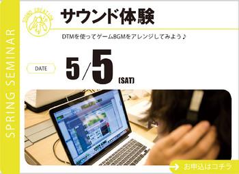 5月セミナーアイコン_SC.jpg
