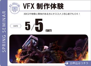 5月セミナーアイコン_VF.jpg