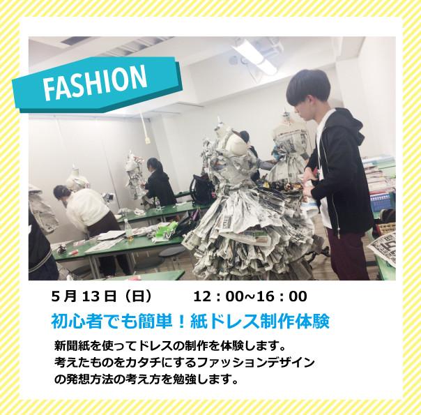 5月イベント中身紙ドレス.jpg