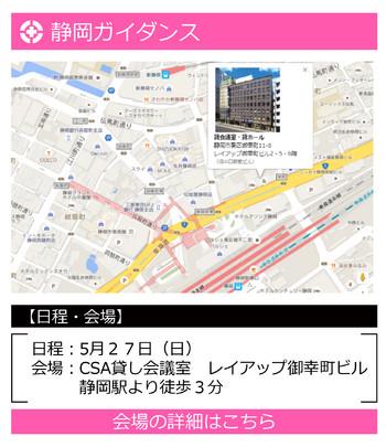 5月地区_静岡-2.jpg