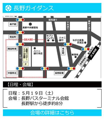 5月地区(改)_長野.jpg