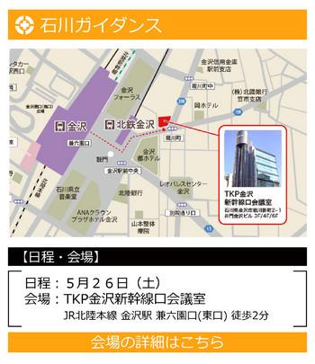 5月地区(改)_金沢.jpg