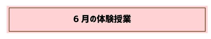 6gatsu_bana.jpg