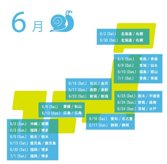 6chiku.jpg