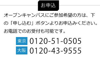 申込.jpg