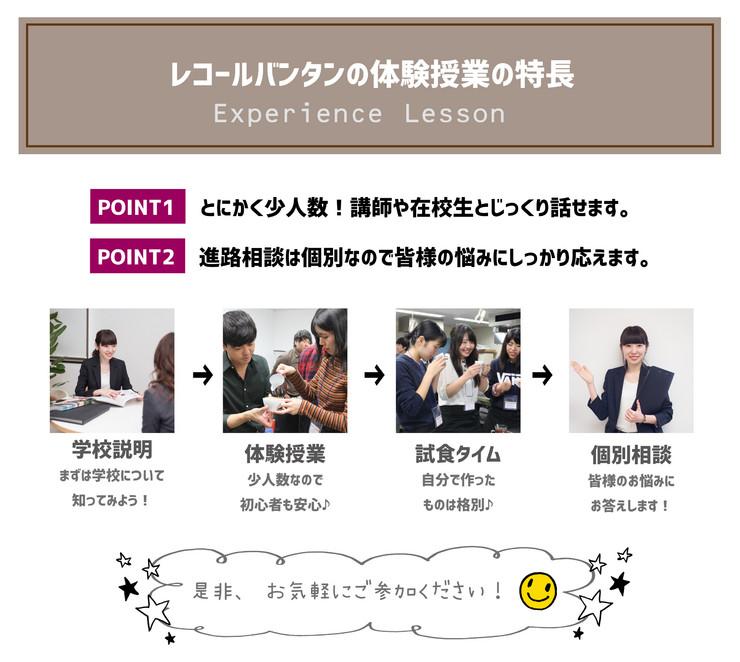 HPイベントページヘッダー_体験の特長_カフェ.jpg