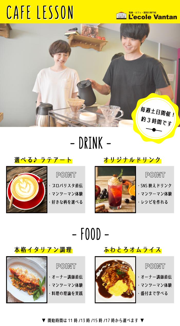 全日カフェ.png