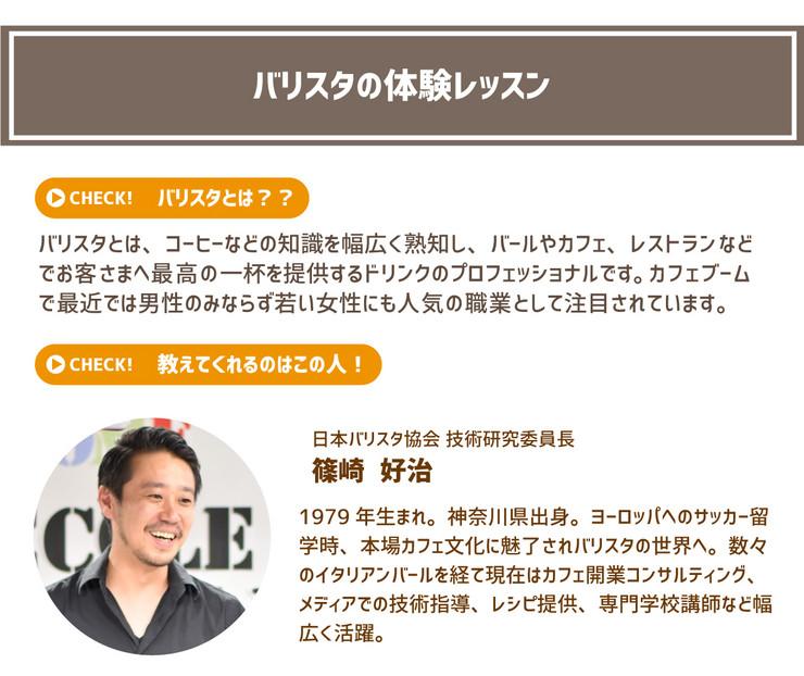 体験の特長バリスタ.jpg