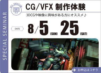 8月セミナーアイコンcg-01.jpg