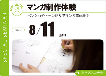 8月セミナーアイコンmc-01.jpg