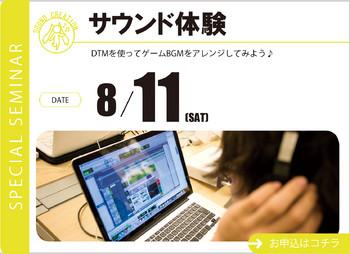8月セミナーアイコンSC_AS.jpg