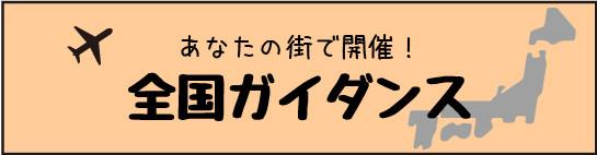バナー全国ガイダンス.jpg