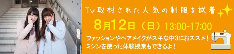 VDH8月イベント_制服.jpg